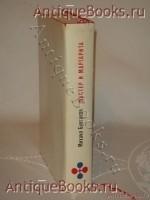 `Мастер и Маргарита` Михаил Булгаков. Франкфурт-на-Майне, Издательство  Посев , 1969 г.