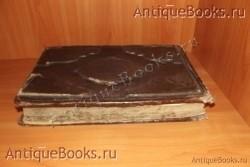 `Апостол` . 1898год. Москва. Синодальная типография