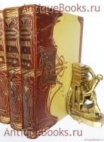 `Вселенная и человечество. В 5-ти томах` Г.Кремер (редактор). СПб., Книгоиздательское товарищество «Просвещение», 1896 г.