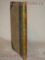 `Стихотворения` А.Фет. Москва, Типография Н.Степанова, 1850 г.