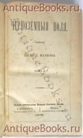 Черноземные поля. Роман в 2-х томах. Марков Евгений. СПб, Москва, 1878 г.
