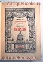 `Библиотека великих писателей, 20 томов: Пушкин, Шекспир, Мольер, Байрон, Шиллер` . Ф.А.Брокгауз - И.А.Ефрон, 1901-1904 гг.