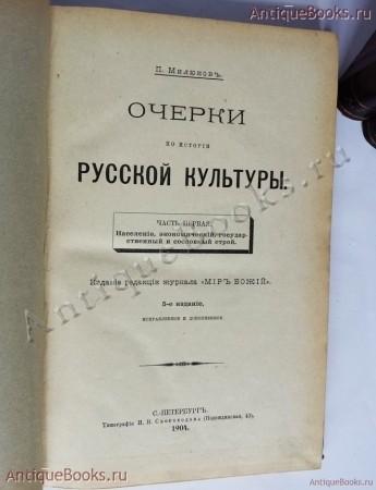 Милюков п н очерки по истории русской культуры