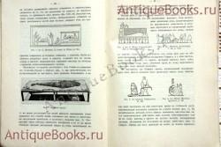 `Воскресение` Проф. П. Страхов. Москва. 1916 г.