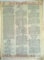 `Журнал для хозяек № 21  Рождественский` . Москва, 1912 г