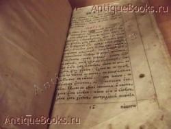 `Псалтырь толковый` . 1694  год. Киев.5-ое издание. Типография лавры.