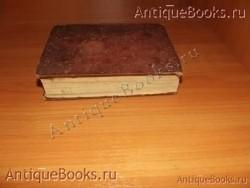 `Новый завет с псалтырём` . 1896год. Москва Синодальная типография