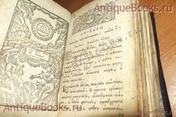 `Святцы.` . 1786год.Супральская типография. Типография  Благовещенского монастыря.