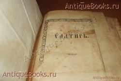 `Псалтырь` . 1903 год. Типография Киевско- Печёрской- Успенской  Лавры