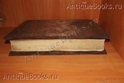 `Тридион` . 1874год. Москва. Синодальная типография