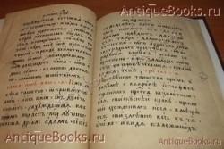 `Акафист и канон. Рукописная книга` . 19век