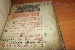 `Святцы` . 1786год. Клинцы. Типография Д. Рукавишникова и Я. Железникова. )
