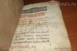 `Святцы.` . 1786год   Клинцы. Типография Д. Рукавишникова и Я. Железникова.