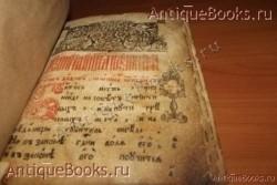 `Псалтырь` . 1784год.Почаевская типография. Почаев –Типография Успенского монастыря.