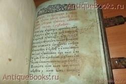 `Псалтырь` . 1807год. Почаевская типография