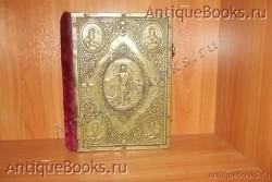 `Евангелие в окладе (латунь )` . 1905год.  Москва. Синодальная типография.