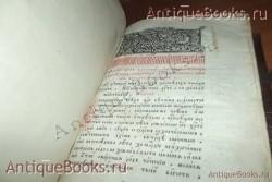 `Книга о вере` . 1907год. Типография Единоверцев  при Сто-Троицко - Веденской  церкви.