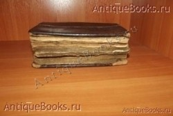 `Минея со службами` . 1806год.Москва. Синодальная типография