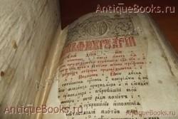 `Минея месяц-февраль` . 1750год. Москва. Синодальная типография