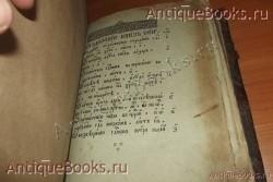 `Страсти Христовы` . 1792 год. Клинцы. Типография   Фёдора Карташева