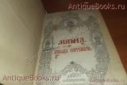 `Минея месяц-сентябрь` . 1876 год. Москва. Синодальная типография