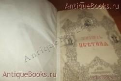 `Триодь цветная` . 1902 год. Москва. Синодальная типография