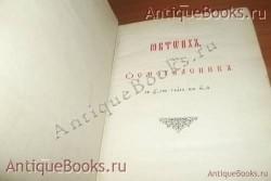 `Октоих часть - 2.(глас с 5по8)` . Москва. Синодальная типография.  .