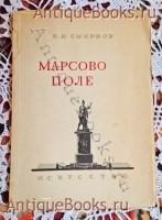 `Марсово поле` Н.И.Смирнов. 1947 г., Ленинград - Москва