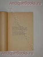 `На мосту` Вера Звягинцева. Москва, Типография М.С.Н.Х., 1922 г.
