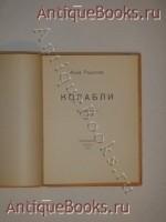 `Корабли` Анна Радлова. Петербург, Издательство  Алконост , 1920 г.