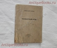 `Четвёртый Рим` Николай Клюев. Петербург, Издательство  Эпоха , 1922 г.
