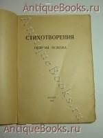 `Стихотворения` Чулков Георгий. Москва, Задруга, 1922 г.
