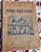 Антикварная книга: Господин Великий Новгород. В.Н. Крылов. 1904г.