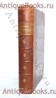 `Сочинения А.Н.Апухтина` . С.-Петербург, тип. А.С.Суворина, 1898 год