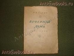 Антикварная книга: Вечерний день. Рассказы. А.Н.Тэффи. Прага, 1924г.