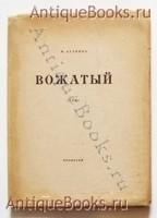 `Вожатый: Стихи` М.А. Кузмин. Кн-во Прометей, Н.Н.Михайлова,С.-Петербург, 1918 г.