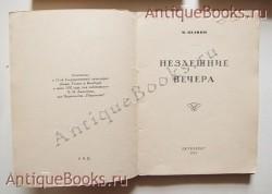 Антикварная книга: Нездешние вечера. М.А. Кузмин. Петербург, Петрополис, 1921 г.