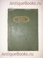 `Лесок` Михаил Кузмин. Петроград, Издательство  Неопалимая Купина , 1922 г.