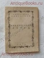 `Кипарисовый ларец` Иннокентий Анненский. Петербург, Издательство Картонный домик, 1923 г.