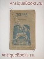 `Звенья` Константин Бальмонт. Москва, Книгоиздательство  Скорпион , MCMXIII ( 1913 )