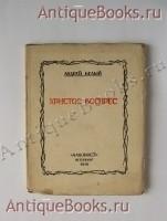 `Христос Воскрес` А. Белый. Петербург, кн-во  Алконост , 1918 г.