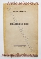 `Чародейная чаша` Фёдор Сологуб. Петербург, Эпоха  1922 г.