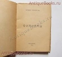 `Фимиамы` Фёдор Сологуб. Петербург, Странствующий энтузиаст, 1921 г.