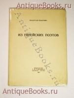 Антикварная книга: Из еврейских поэтов. Владислав Ходасевич. Петербург-Берлин, Изд. З.И.Гржебина, 1923 г.