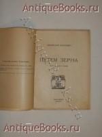 `Путём зерна` Владимир Ходасевич. Москва, Книгоиздательство  Творчество , 1920 г.