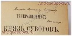 Генералиссимус князь Суворов. А. Петрушевский. Санкт-Петербург, Типография М. М. Стасюлевича, 1900 г.