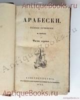 Арабески. Николай Васильевич Гоголь  (1809 - 1852). Санкт-Петербург, в типографии вдовы Плюшар с сыном, 1835 год