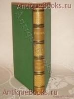 `Разные сочинения` С.Т. Аксаков. Москва, В Типографии Л.Степановой, 1858 г.