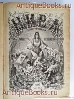 `НИВА - иллюстрированный журнал литературы, политики и современной жизни` . Санкт-Петербург, 1896 год