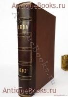 `НИВА - иллюстрированный журнал литературы, политики и современной жизни` . Санкт-Петербург, 1902 год